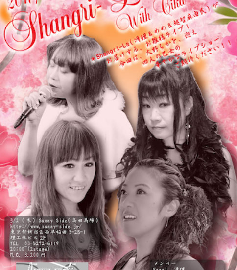 2017/3/2はShangri-la ひな祭りライブ♪お聞き逃しなく!