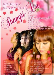 20160303-Shangri-La