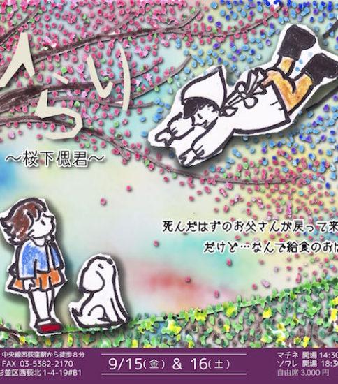 2017/9/15&16 『ひらり』開演!by オトノワ+コトノハPJ