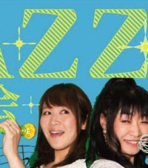 9/18は、聴いて歌って繋がって♪の第一回JAZZ女子会!
