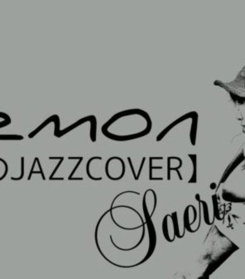 【大人のJAZZ COVER】LEMON / 米津玄師 TBS金曜ドラマ「アンナチュラル」主題歌