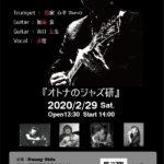 オトナのジャズ研Vol.2