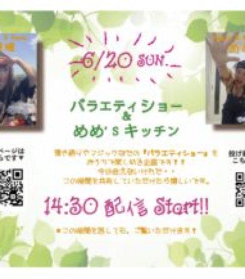 【6/20(日)14:30から生配信!】音楽とお料理のバラエティ♪